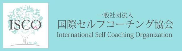 国際セルフコーチング協会