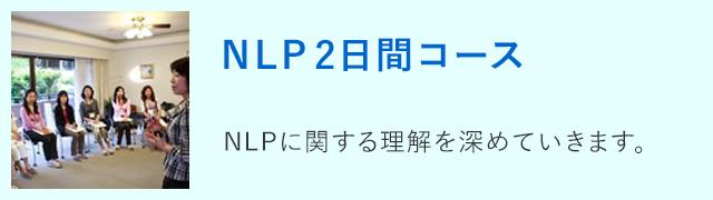NLP2日間コース