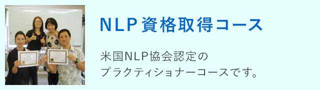 NLP資格取得コース