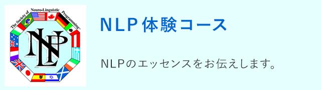 NLP体験コース