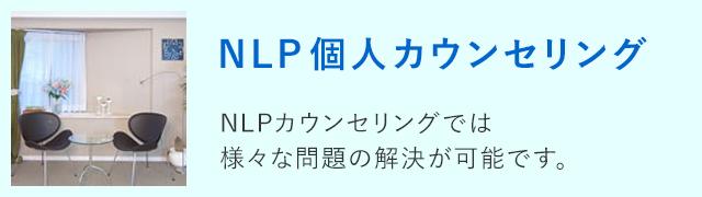NLP個人カウンセリング